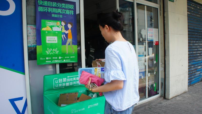 """上海fedex_菜鸟联手通达百世发布""""回箱计划"""" 快递纸箱就地回收利用 ..."""